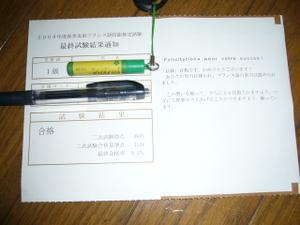 P1020414